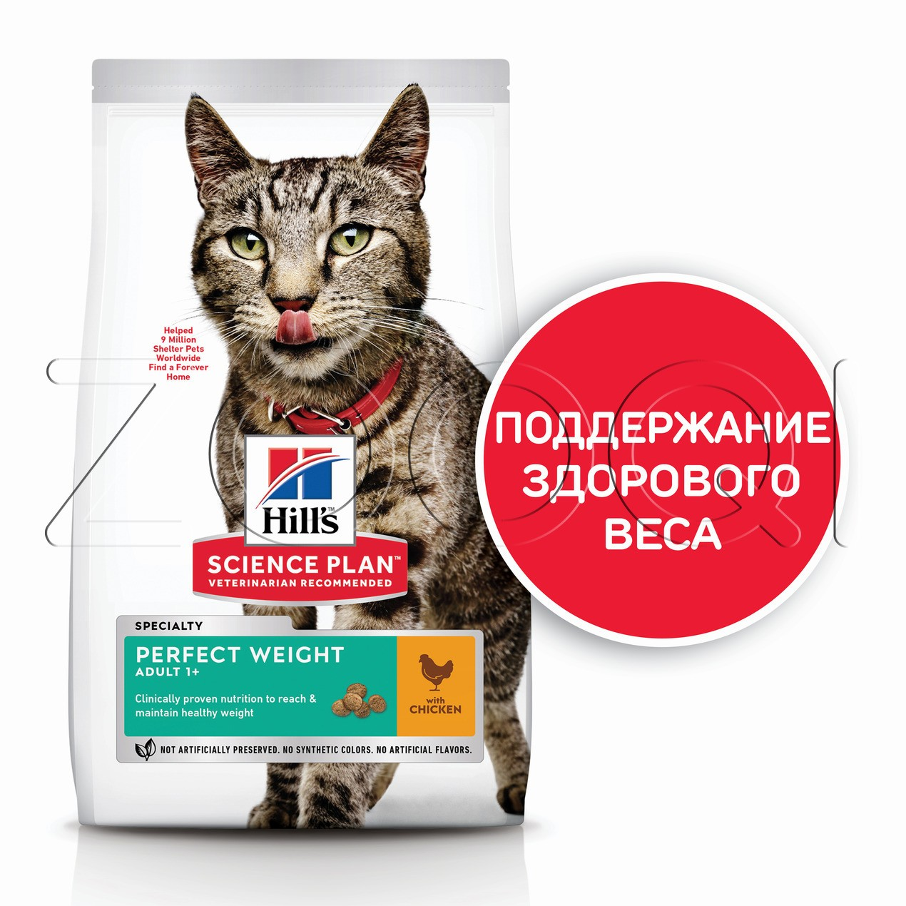 Hills Science Plan Feline Adult Perfect Weight с курицей