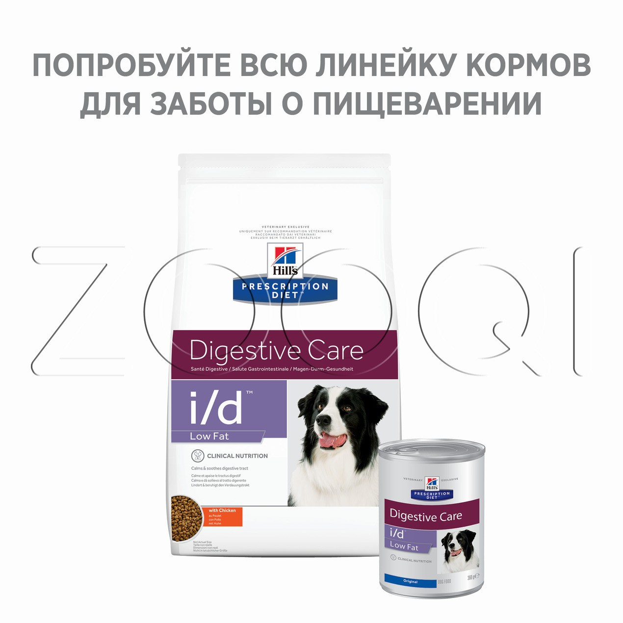 Hill's i/d Low Fat Digestive Care влажный корм для собак