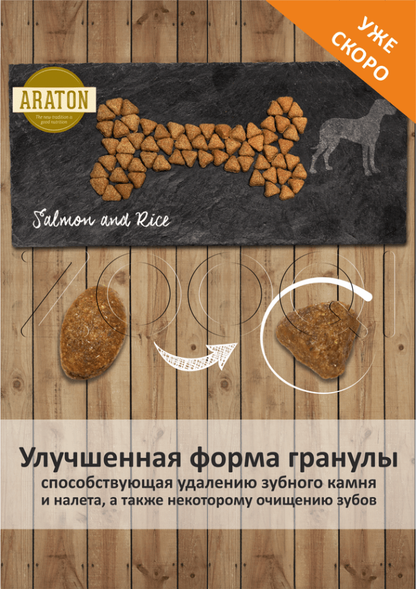 Araton Adult Salmon & Rice 15 кг