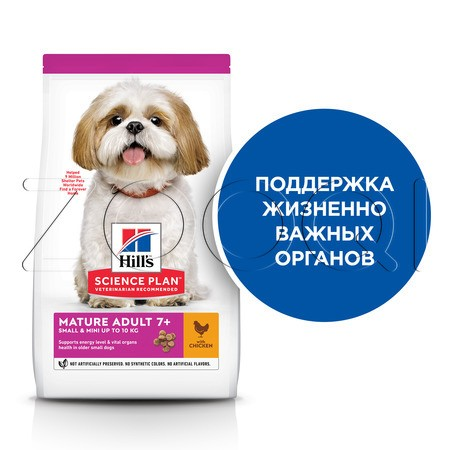Hills Science Plan Canine Mature Adult 7+ Small & Miniature (с курицей, индейка)