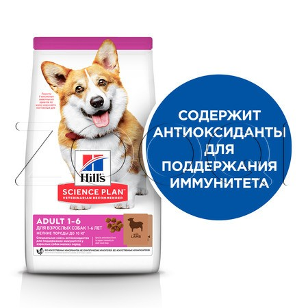 Hills Science Plan Canine Adult Small/Miniature (Ягненок, рис)