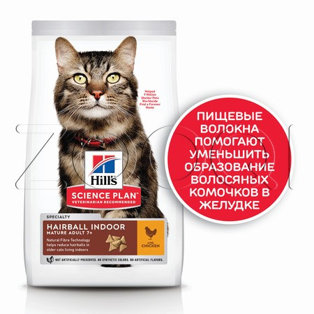 Hills Science Plan™ Feline Mature Adult 7+ Hairball Control Chicken (с курицей) - 1,5 кг