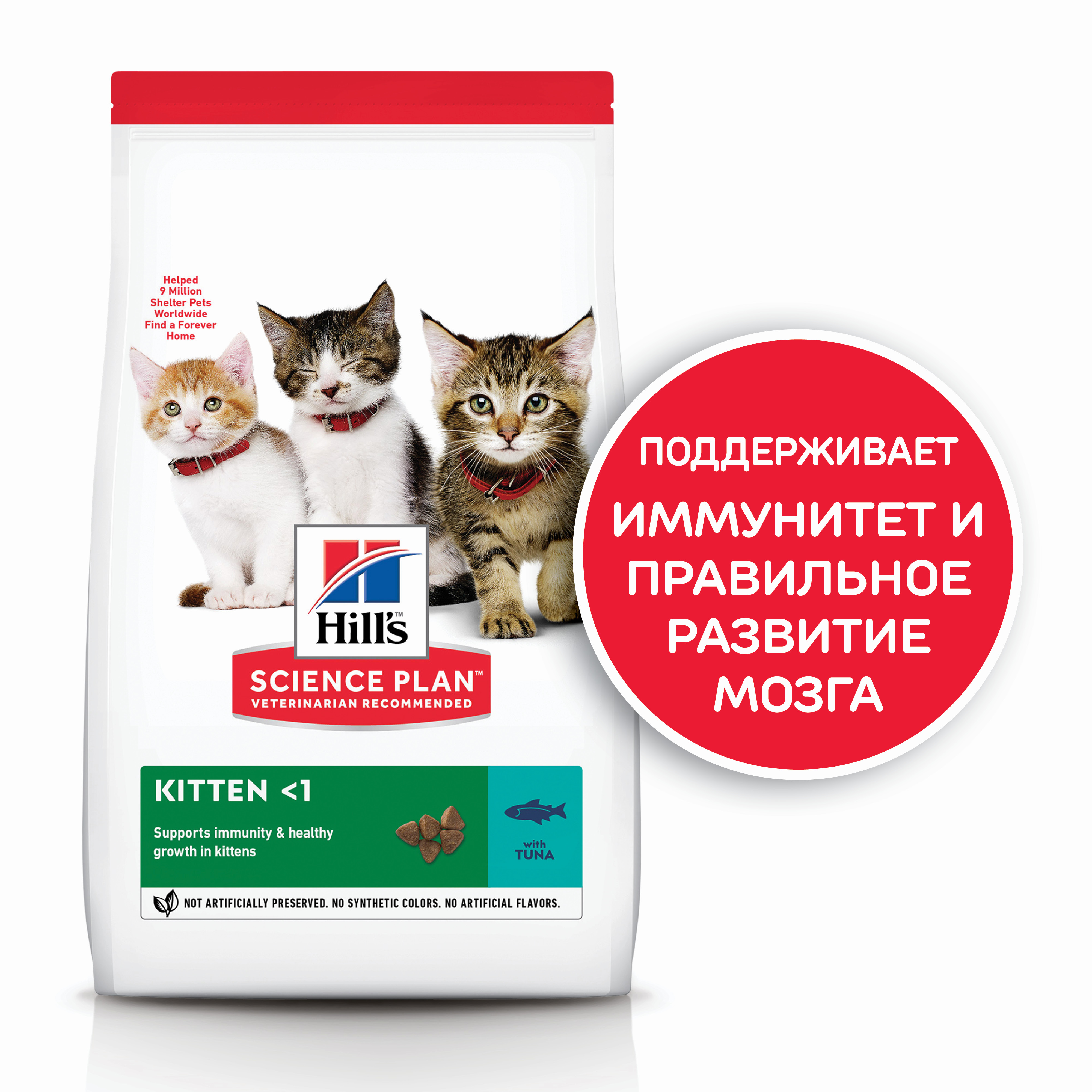 Hills Science Plan Kitten with Tuna (Тунец) - 0,4 кг