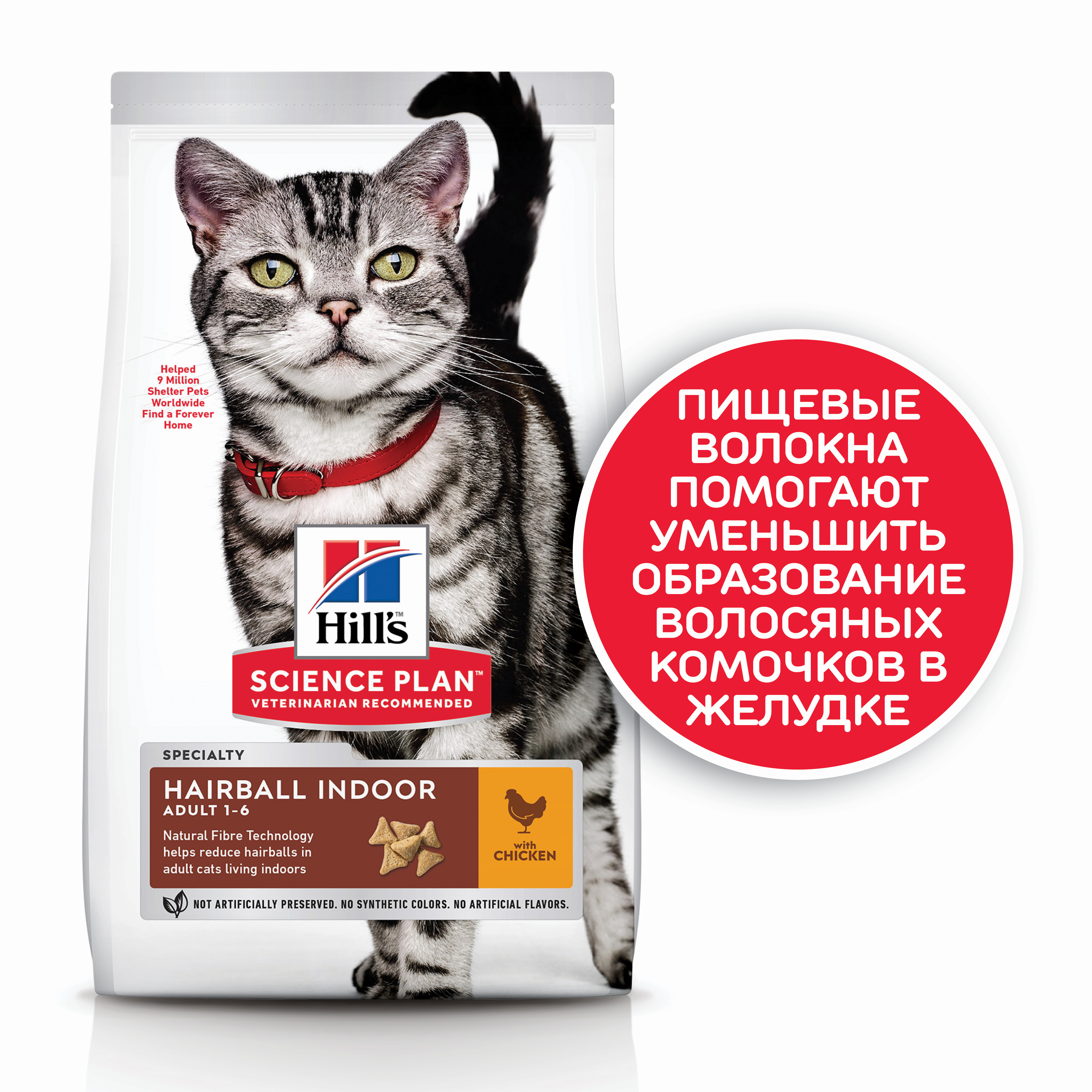 Hills Science Plan Feline Adult Hairball Control Chicken (Курица) - 0,3 кг