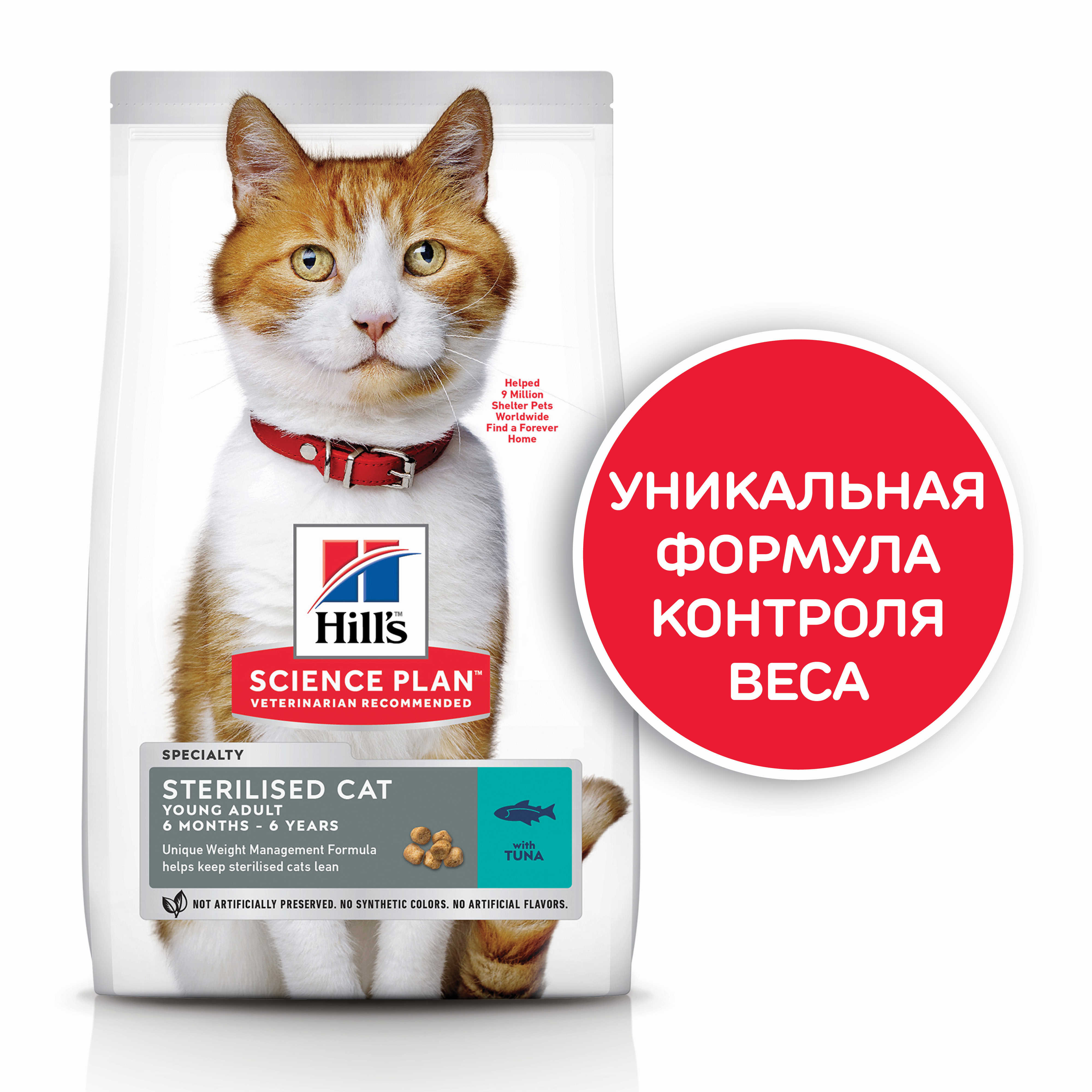 Hills Adult Sterilised Cat with Tuna (Тунец) - 0,3