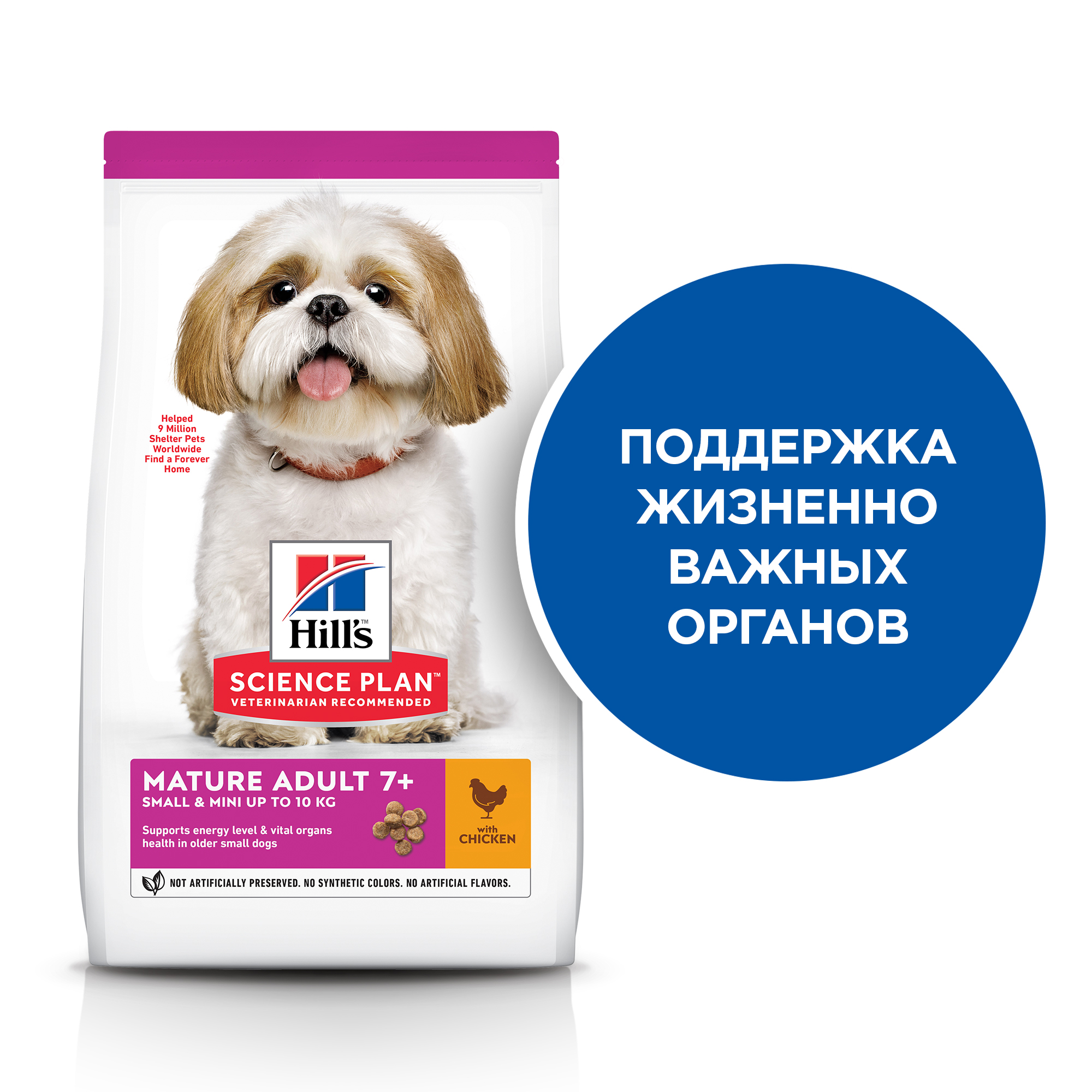 Hills Science Plan Canine Mature Adult 7+ Small & Miniature (с курицей, индейка) - 1,5 кг